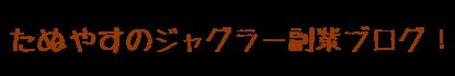 たぬやすのジャグラー副業ブログ!